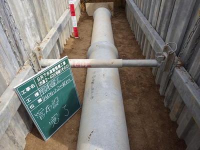 公共下水道管整備工事(市道2-496号線)(その2)